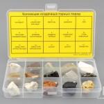 Коллекция осадочных горных пород (15 образцов, состав №2)